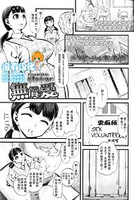 無償の愛 (Girls forM 邪恶Vol.11)